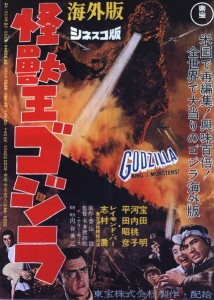 429px-Godzilla_King_of_the_Monsters_poster